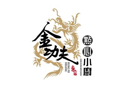 Kung Fu Deluxe Dim Sum Kitchen