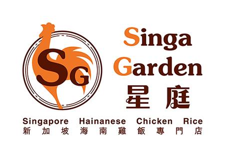 Singa Garden (Singapore Hainanese Chicken Rice)